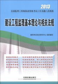 2013-建设工程监理基本理论与相关法规-全国监理工程师执业资格考试六年真题六次模拟9787113155537(S196-1)