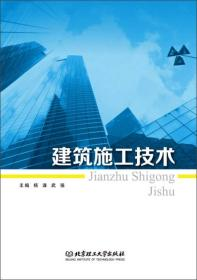 二手建筑施工技术杨谦 武强北京理工大学出版社9787568211727