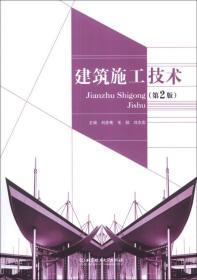 建筑施工技术(第2版) 刘彦青,毛颖,刘志宏  北京理工出版社 9