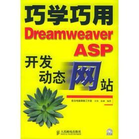 巧学巧用Dreamweaver ASP开发动态网站 吴俊 人民邮电出版社