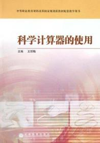 现货中等职业教育课程改革国家规划新教材配套教学用书:科学计算