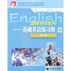 职业英语系列——基础英语练习册2 (第二版)