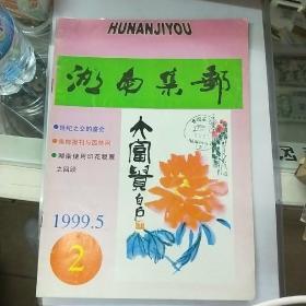 湖南集邮1999.5