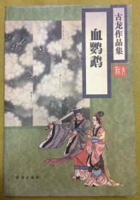 武侠小说【血鹦鹉】一册全