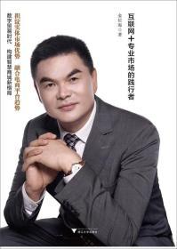 金田阳光:互联网+专业市场的践行者