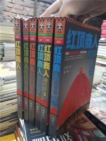 红顶商人胡雪岩(珍藏版)