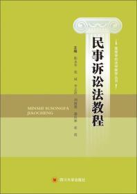 民事诉讼法教程/高等学校法学教学丛书