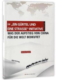 9787510461224-ha-一带一路:中国崛起给世界带来什么(德文版)