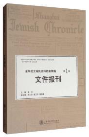 来华犹太难民资料档案精编(第1卷):文件报刊