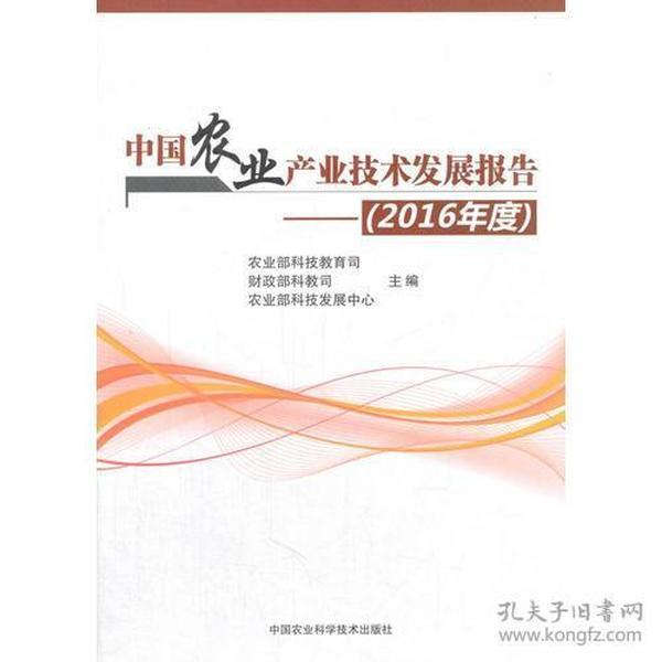 中国农业产业技术发展报告(2016年度)