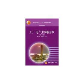 工厂电气控制技术 第2版 张运波 刘淑荣 高等教育出版社 9787040157529