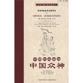 中国民间崇拜:中国众神
