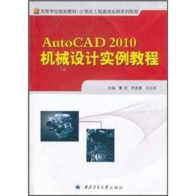 AUTOCAD2010机械设计实例教程