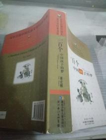 一百个中国孩子的梦【】
