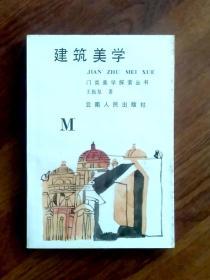 建筑美学  (门内美学探索丛书)