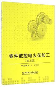零件数控电火花加工(第3版)