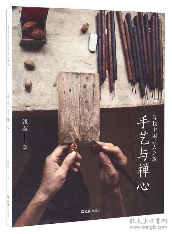寻找中国匠人之旅:手艺与禅心