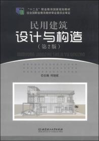 民用建筑设计与构造 第二版第2版 何培斌 北京理工大学出版社