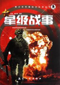 青少年军事知识必读丛书:星级战事