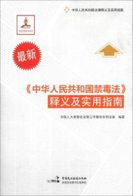 中华人民共和国法律释义及实用指南:《中华人民共和国禁毒法》释义及实用指南(最新)