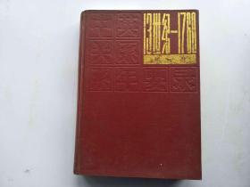 中英关系系年要录 第一卷 13世纪--1760年