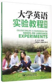 大学英语实验教程写作