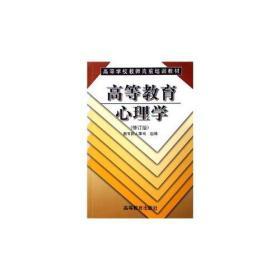 高等教育心理学 修订版