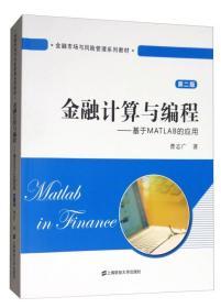 金融计算与编程:基于MATLAB的应用(第二版)