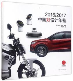 2016\2017中国好设计年鉴