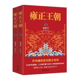 雍正王朝(2册)+大明王朝(2册)