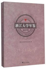 浙江大学年鉴2015