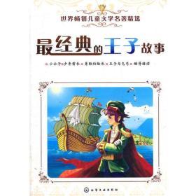 世界畅销儿童文学名著精选--最经典的王子故事