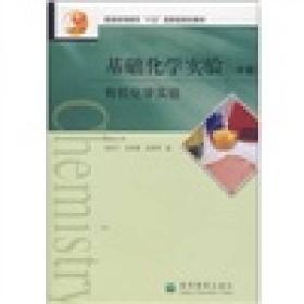 基础化学实验(中册) 徐家宁 9787040196245 高等教育出版社