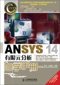 ANSYS 14有限元分析自学手册