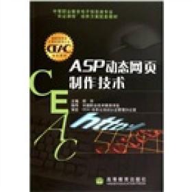 ASP动态网页制作技术