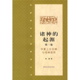 诸神的起源(第1卷):华夏上古日神与母神崇拜