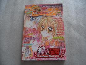 花与梦 2008年6月上(VOL.120)【126】