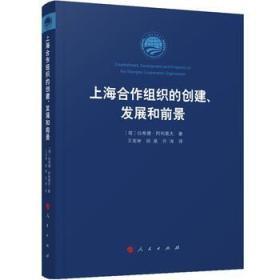 上海合作组织的创建 、发展和前景