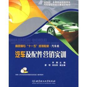 汽车及配件营销实训 李刚 北京理工大学出版社 9787564022822