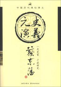 元史演义/中国历代通俗演义