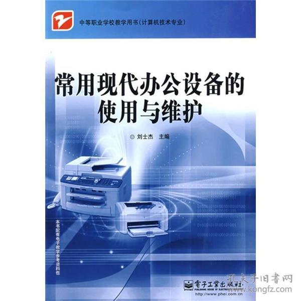 中等职业学校教学用书·计算机技术专业:常用现代办公设备的使用与维护