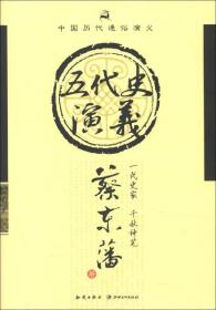中国历代通俗演义-五代史演义