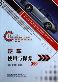 """汽车使用与保养/面向""""十二五""""高职高专规划教材·汽车类"""