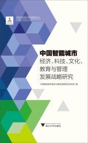 中国智能城市经济、科技、文化、教育与管理发展战略研究