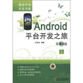 移动平台开发书库:Android平台开发之旅(第2版)