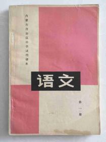 内蒙古自治区中学试用课本语文第一册第三册