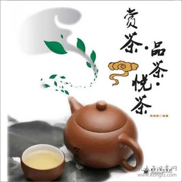 赏茶.品茶.悦茶