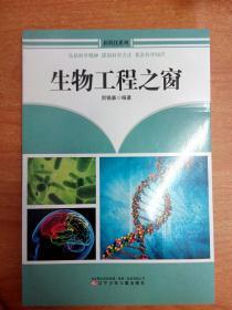 生物工程之窗(新科技系列)