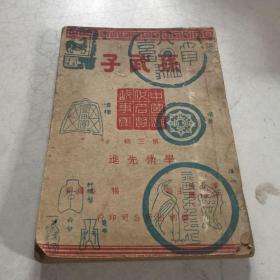 孙武子 第三辑 学术先进 民国三十五年五月平版 有签字以图     品样不好以图为准