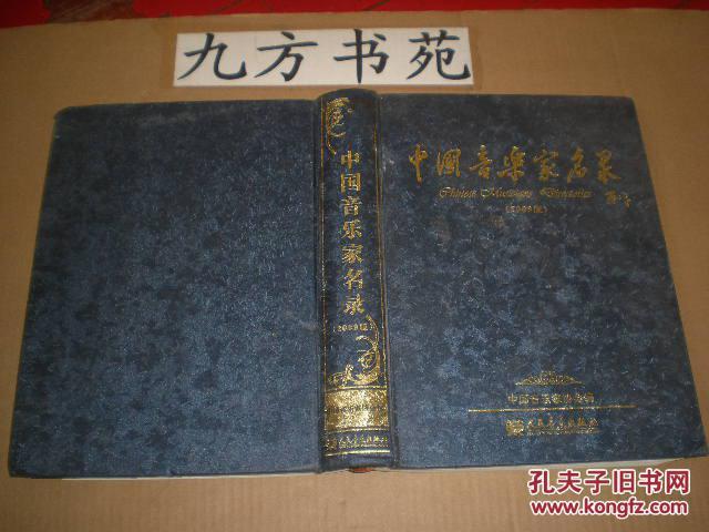 中国音乐家名录 2009版